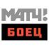 МАТЧ Боец - Спорт - тв каналы