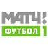 МАТЧ Футбол 1 - Спорт - тв каналы