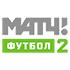 МАТЧ Футбол 2 - Спорт - тв каналы