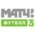 МАТЧ Футбол 3 - Спорт - тв каналы
